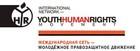 Международное Молодежное Правозащитное Движение