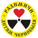 Радимичи – детям Чернобыля, региональная общественная организация