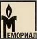 Рязанский Мемориал