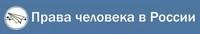 Права человека в России, Интернет-портал