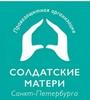 «Солдатские матери Санкт-Петербурга» Санкт-Петербургская региональная общественная правозащитная организация